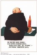 Vintage Russian poster - Red Pencil 1956